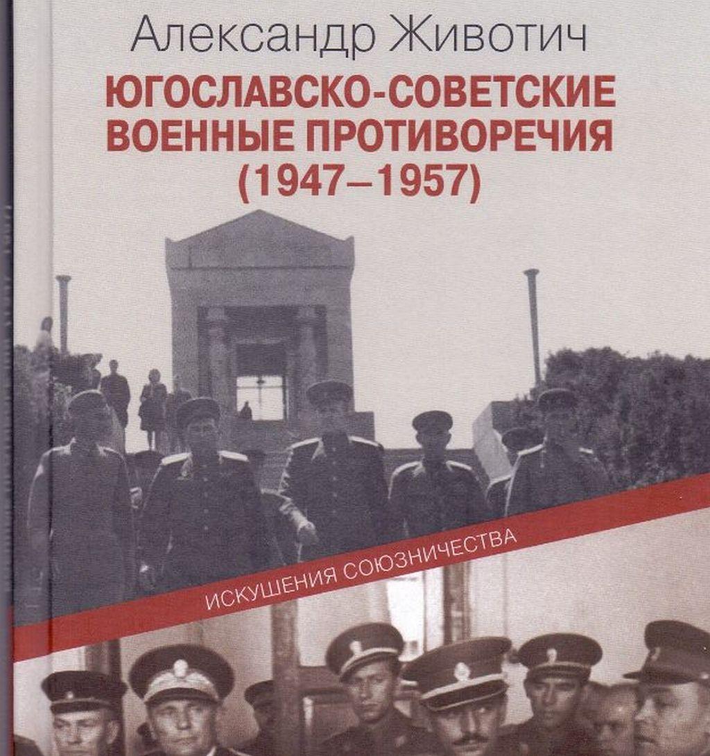 Istoriografska studija Aleksandra Životića: Iskušenja i napetosti jednog savezništva